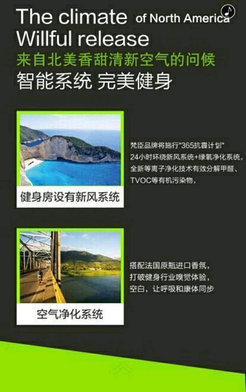 互动吧-(我已报名了)梵臣健身世纪联华兴芜店预售名额抢购!!