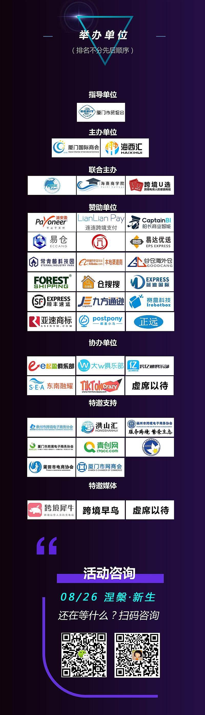 海西汇2020全球跨境电商高峰论坛(8月26日)