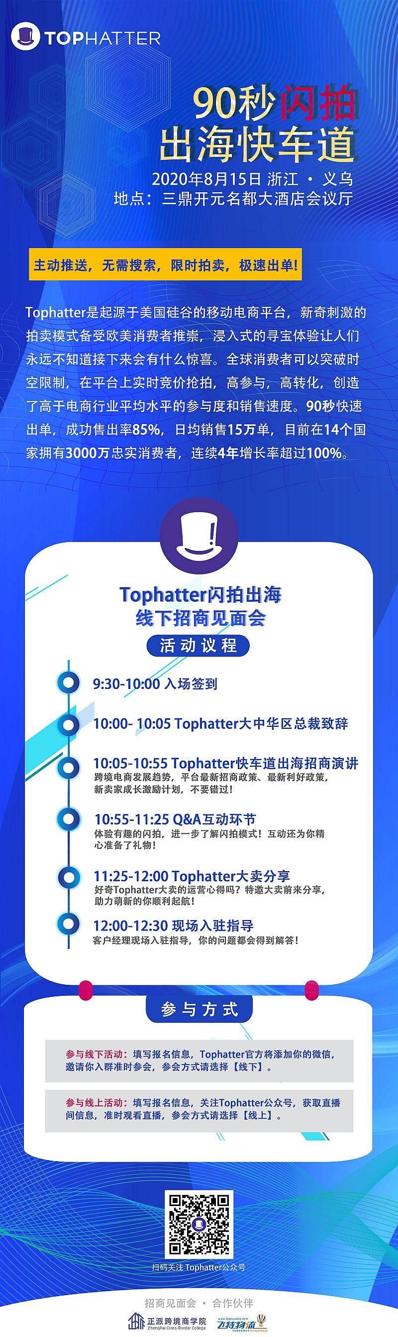 Tophatter闪拍义乌线下招商见面会(8月15日)