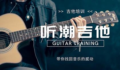 互动吧-【零基础】让所有的小白都会弹吉他