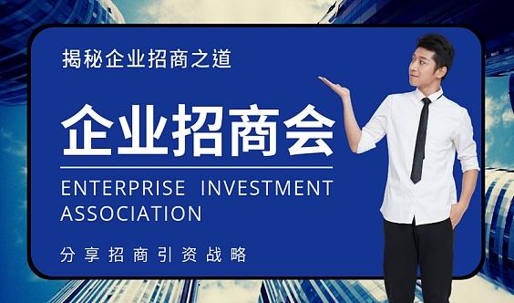 招商 【独步全球新型态移动AI社交电商 倍增创新模式 年赚百万美金 】上海站