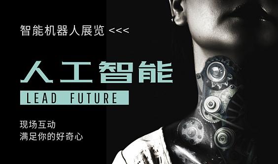 2019北京国际工业自动化暨机器人展