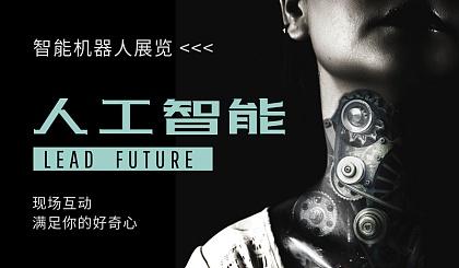 互动吧-2019 东莞智能工厂展览会