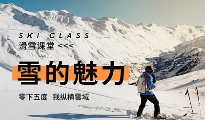 互动吧-冬令营 滑雪营