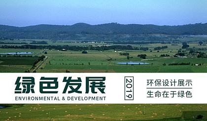 互动吧-2019第三届中国(厦门)国际绿色建博会