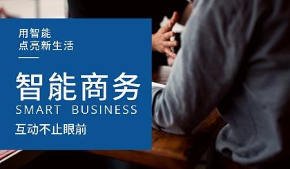 互动吧-2019第八届中国(广州)国际智能家居展览会