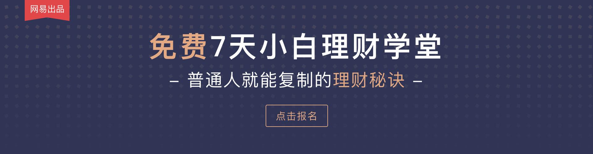 【免费】网易官方7天理财训练营