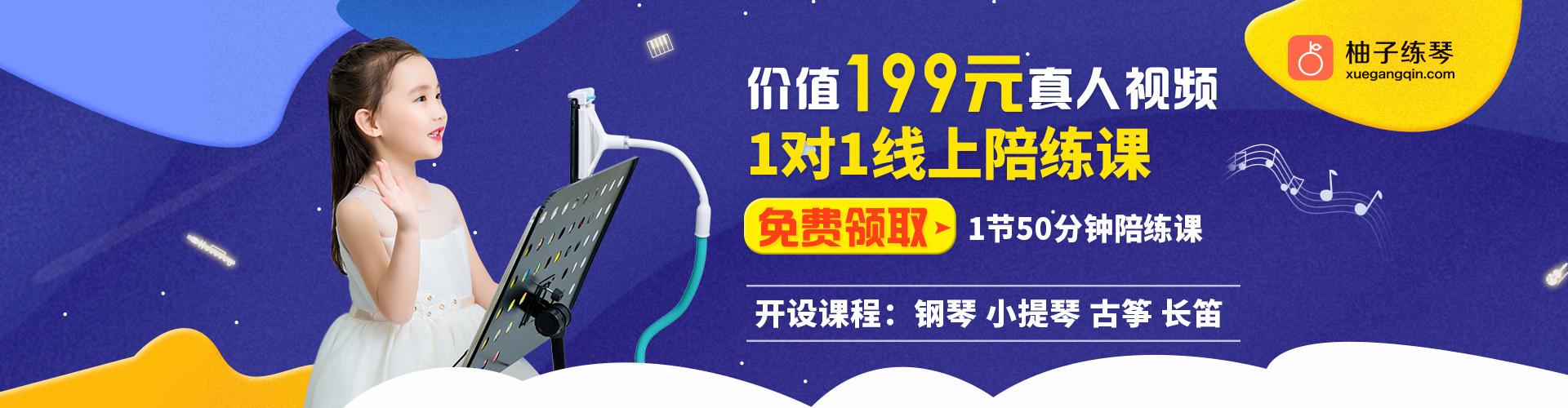 柚子练琴-免费领取一节价值199元的真人视频一对一乐器陪练课程(三个月以上基础)