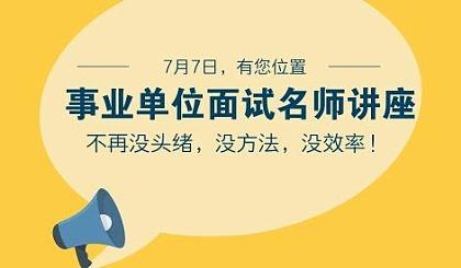 互动吧-7月7日贵港事业单位面试名师讲座——平南站
