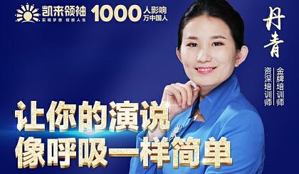 互动吧-演说传盛世,中国口才智慧大讲堂-----------开启辉煌事业的胜局