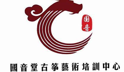 互动吧-国音堂艺术培训中心古筝免费学