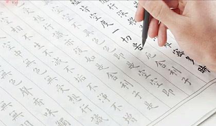 互动吧-静写心经   学习书法    平安吉祥   免费