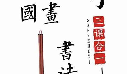 互动吧-19.8元抢临风堂价值498元少儿国学国画体验课程