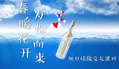 互动吧-春暖花开,为你而来~旭日情缘交友会(十月公告)