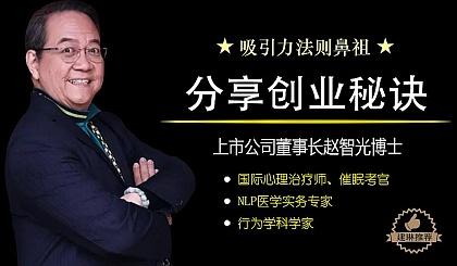 互动吧-【成功智慧】赵智光博士:创业无天才,如何用对大脑把握成功