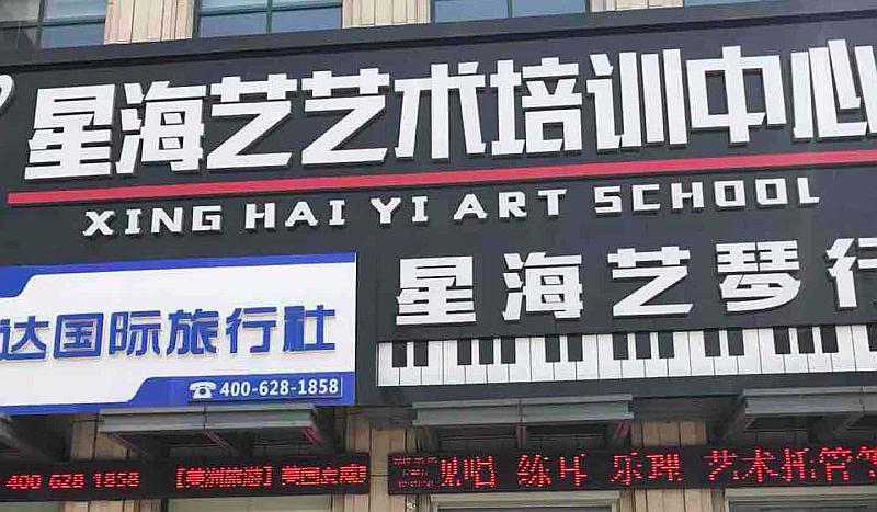 星海艺琴行:钢琴.古筝.二胡.小提琴.葫芦丝.竹笛.主持等课程疫情期间免费领取10节课