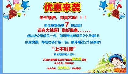 互动吧-布米童艺周年庆舞蹈老生续费力度升级!