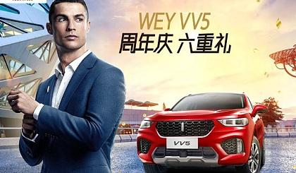 互动吧-WEY品牌VV5周年庆七夕约单会