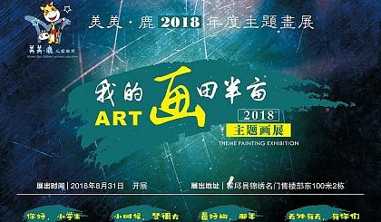 互动吧-美美●鹿美术教育2018年度大型主题画展