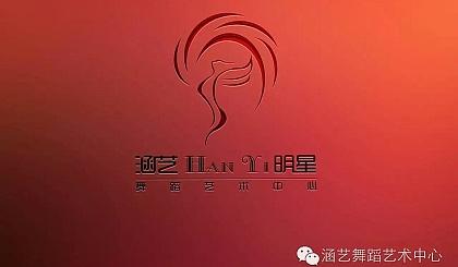 互动吧-涵艺明星舞蹈艺术中心秋季期火热招生中!!!