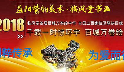 互动吧-招募令——庆国庆临风堂书画公益体验课