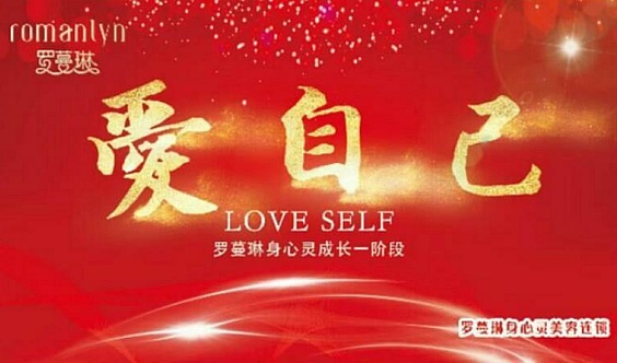 罗蔓琳第48场公益《爱自己》身心灵成长之旅9月15一17日,欢迎回家!