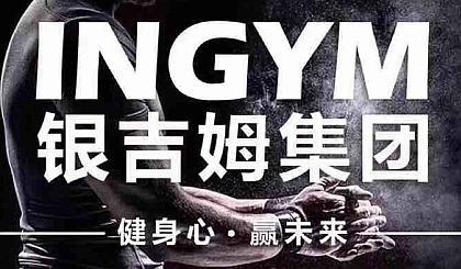 """互动吧-官方指定报名:扬州吾悦广场银吉姆健身邀请""""全民健身"""""""