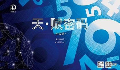 互动吧-7月5日【天●赋密码】之天赋解密公益沙龙
