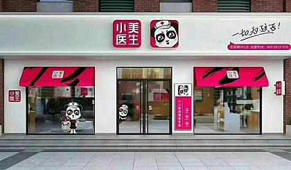 互动吧-全国连锁小美医生万源店开业了!