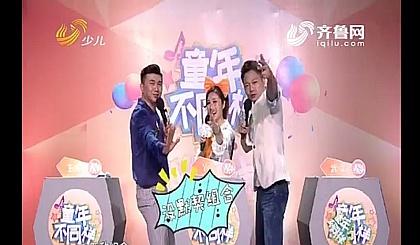 互动吧-山东电视台少儿频道《童年不同样》惠民站海选