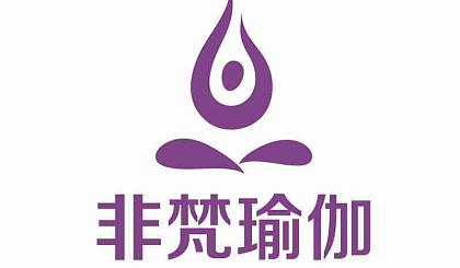 互动吧-张店植物园【初级瑜伽小班】招募新会员一班十到十四人