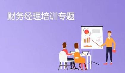 互动吧-财税经理系列课程