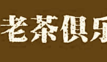互动吧-第二届全国中期茶评比(大庆站)评委招募!