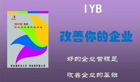 永宁望远镇改善企业(IYB)培训免费报名