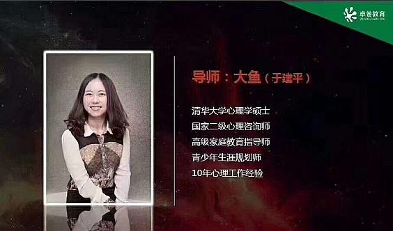 【厌学、爱玩电子游戏与叛逆💔】清华名师解惑亲子特训营~心蜕变