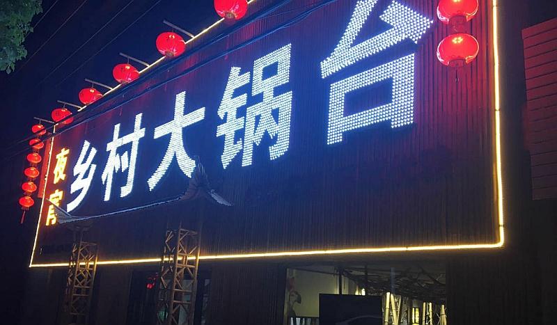 皇塘乡村大锅台, 自带食材,专业指导,体验不一样农家乐