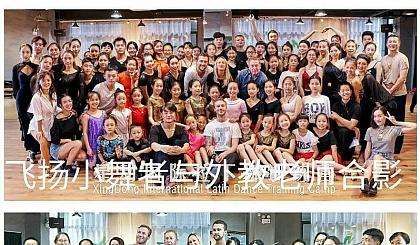 互动吧-飞扬专业舞蹈188元1个月专业拉丁课程(前20名赠舞蹈服一套)