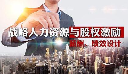 互动吧-百万年薪HR【战略人力资源薪酬绩效与股权激励设计】
