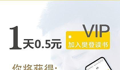 互动吧-预售:樊登读书双十一劲爆活动【买一年送一年】错过再无