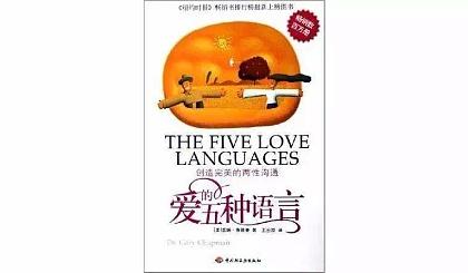 互动吧-爱的五种语言