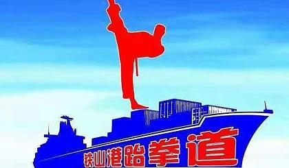 互动吧-2019铁山港跆拳道回馈优惠大酬宾
