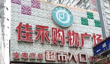 互动吧-中国移动携手佳禾购物广场送福利了!