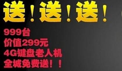 互动吧-陇西县移动关爱老人全民免费送出1000台价值299元4G品牌手机一部