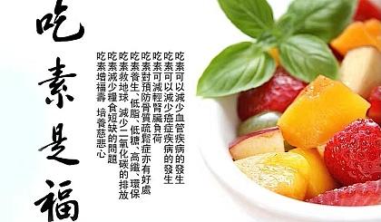 互动吧-12.8八闽学堂│素食有话说