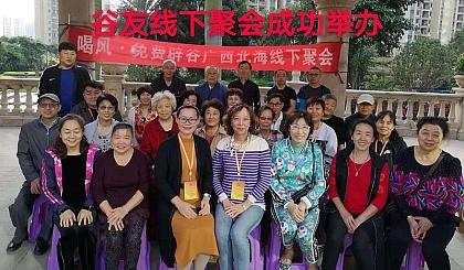 互动吧-2018广西(北海站12.09)第32期谷友线下聚会开始报名啦