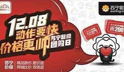 互动吧-苏宁12.08超级团购狂欢节