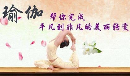 互动吧-福慧瑜伽 双12钜惠99元10节瑜伽体验课