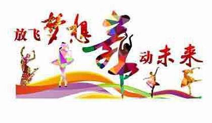 互动吧-2019国标舞俱乐部交流联谊舞会——濮阳站