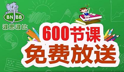 互动吧-波恩波比【双蛋同庆】【600节课,免费送啦】