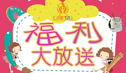 互动吧-七吉星文化节